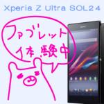 いよいよ明日au版が発売!Xperia Z Ultraの1個持ちについて考える