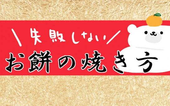 omochi-yakikata