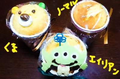 cupcake_kuma1