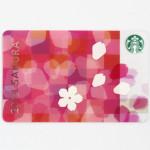 超絶かわいい2014SAKURAのスターバックスカードをGETして参りました!