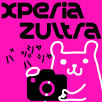 Xperia Z ultraのカメラを試しまくって参りました(っ´ω`c)!