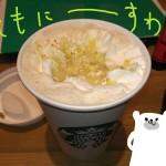 3/19本日発売!レモン風味の爽やかクリーミーバニララテ&フラペチーノが登場!