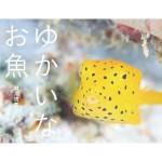 お魚の正面顔ばっかり集めた「ゆかいなお魚」写真集が超キュート!!
