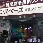 話題の渋谷「コインスペース」に行ってきたよ!かなり使い勝手良さそうでした!