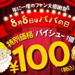 8月8日(金)限定!ビアードパパの美味しいパイシューが100円で買えちゃう!期間限定味の復活総選挙中!!
