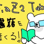 XperiaZ2Tabletで読書が快適すぎる!電子書籍読みまくってみました!#Xperiaアンバサダー