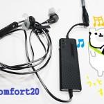 テクノロジーがギュッと詰まった凄いイヤホン「Bose QuietComfort 20」体験してきました!