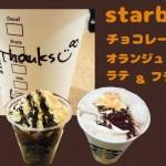 スタバのチョコレートオランジュモカとフラペ全部飲んでみました(*´ω`*)カスタマイズも随時更新!
