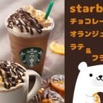 スタバ新作!チョコレート オランジュ モカ ラテ & フラペチーノ!日本限定ドリンクがたまらなく美味しそう!!