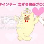二人きりの特別な試写室でサプライズ告白!「バレンタインデー恋する映画プロジェクト」参加者募集中!