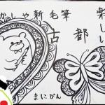 かわいくてオシャレで雅な最高の筆ペン「あかしや 新毛筆 古都」にハマっています(*´ω`*)