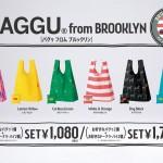 ミスドから今度はオシャレなエコバッグ!『BAGGU from BROOKLYN』2月4日(水)発売