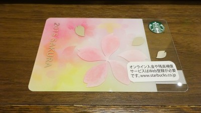 sakura_starbucks_card2015_1