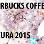 第二弾追記:今年もヤバい!カワイイ!スタバSAKURAシリーズ2015の情報きましたヾ(*´∀`*)ノタンブラーもカードも全部欲しい!