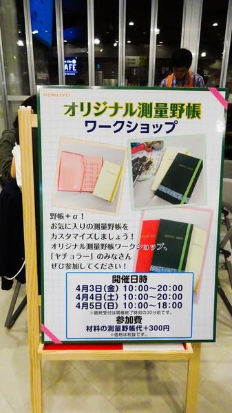 kokuyohaku_2015_yacho-workshop[4]