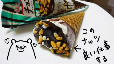 giant-cone-chocomint711limited