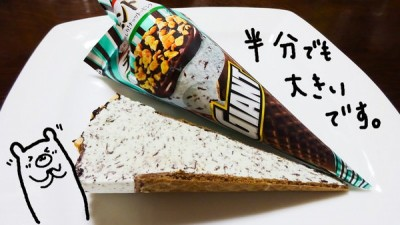 giant-cone-chocomint711limited[2]
