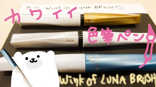 kuretake-luna-of-brush-irofudepen[5]