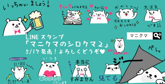 line-sticker-manikuma2header