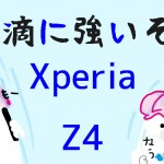 お風呂でTwitter!雨の日グリフハック!Xperia Z4の液晶が濡れても誤動作しにくくて本当にスゴイ!