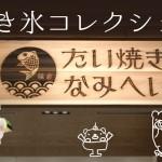 8月23日まで!かき氷コレクション@六本木ヒルズで「たい焼き なみへい」の「しろくま」食べてきました!