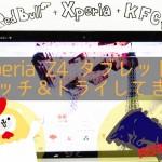 Xperia Z4 Tablet タッチ&トライでスイカ味のお団子食べて翼を授かってきました。 #Xperiaアンバサダー