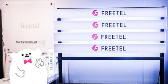 freetel-event[1]