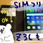 SIMフリースマホでも手帳型!UUNIQUEのユニバーサルサイズケースはお気に入りをずっと使える!