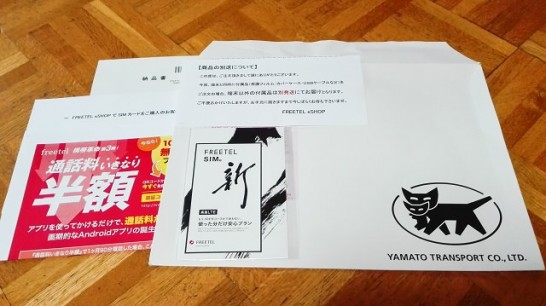 freetel-bakusoku-campaign