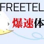 フリーテルの高速通信を299円で10GB使えるチャンス!お得な「爆速体感キャンペーン」を10月実施