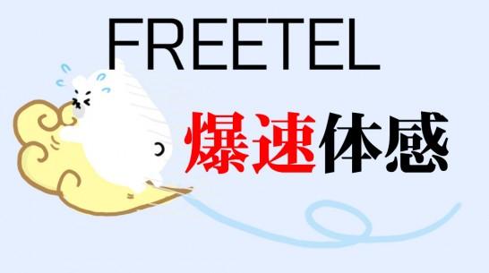 freetel-bakusoku-campaign-header