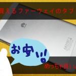 1万円で買えるタブレットHuawei「MediaPad T1 7.0」のコスパ良すぎ!電池もつので動画+電子書籍にオススメ