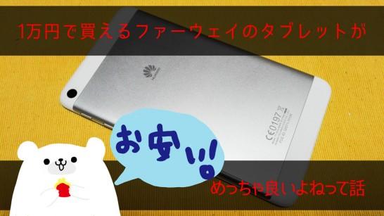 huawei-media-pad-71-7-0