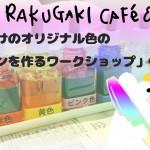 幸せ!RAKUGAKI Cafe&Barのワークショップ体験でオリジナル色のぺんてるサインペン作成してきました!