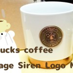 ヘリテイジサイレンロゴマグが届きました!Starbucksオンライン限定マグは500mlの特大サイズ(゚д゚)