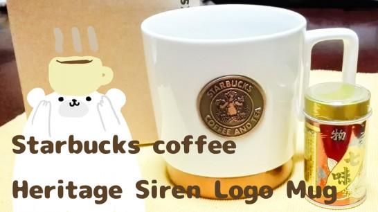starbucks-anniversary-heritage-siren-logo-mug (1)