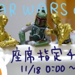 STAR WARSの新作映画の座席指定チケットがいよいよ発売!ムビチケも11月18日0時から販売開始