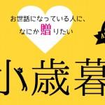 気持ちを贈る「小歳暮」クロネコヤマトの考える新しいプレゼントの形がとても良い!@銀座スワンカフェ