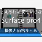 #SurfacePro4 ってどうなの?まずはSurface端末についてのおさらいと価格まとめ  #Surfaceアンバサダー
