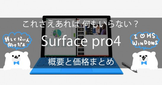 surface-about-and-price
