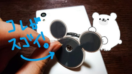 disney-mickey-bunker-ring[8]