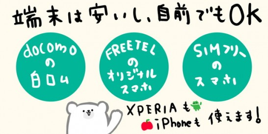 freetel-event[20]