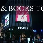 渋谷modiのHMV&BOOKS TOKYOが超楽しい!当日受け取りや毎日行われるイベント、さらにカフェまであります!【AD】