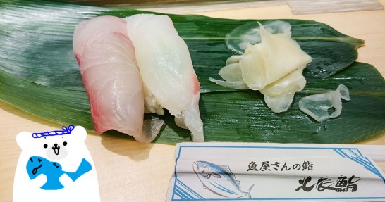 hokushin-sushi-sendai