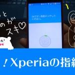 Xperia Z5の指紋認証に惚れた!指紋登録方法のコツと使い方('ω')ノ #Xperiaアンバサダー