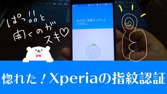 Xperia-Z5-finger-print-authentication