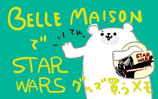 bellemaison-starwars-goods