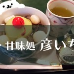 【仙台】見た目もステキな『甘味処 彦いち』 は必ず寄りたい!最高すぎる白玉あんみつを「ずんだ+黒みつ」で堪能。
