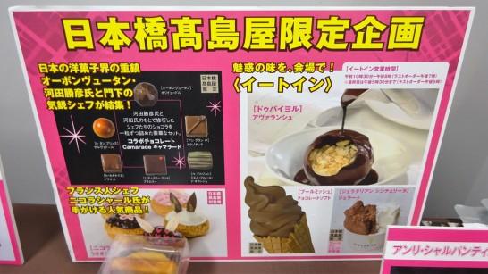 takashimaya-valentine-amour-du-chocolat[1]