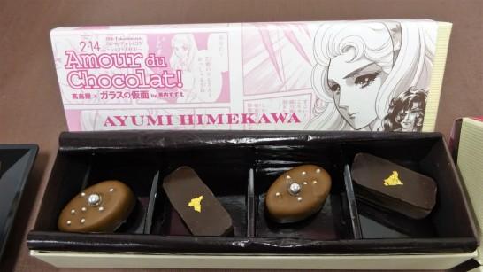 「マ・プリエール」亜弓・ショコラ(4個入)1,998円